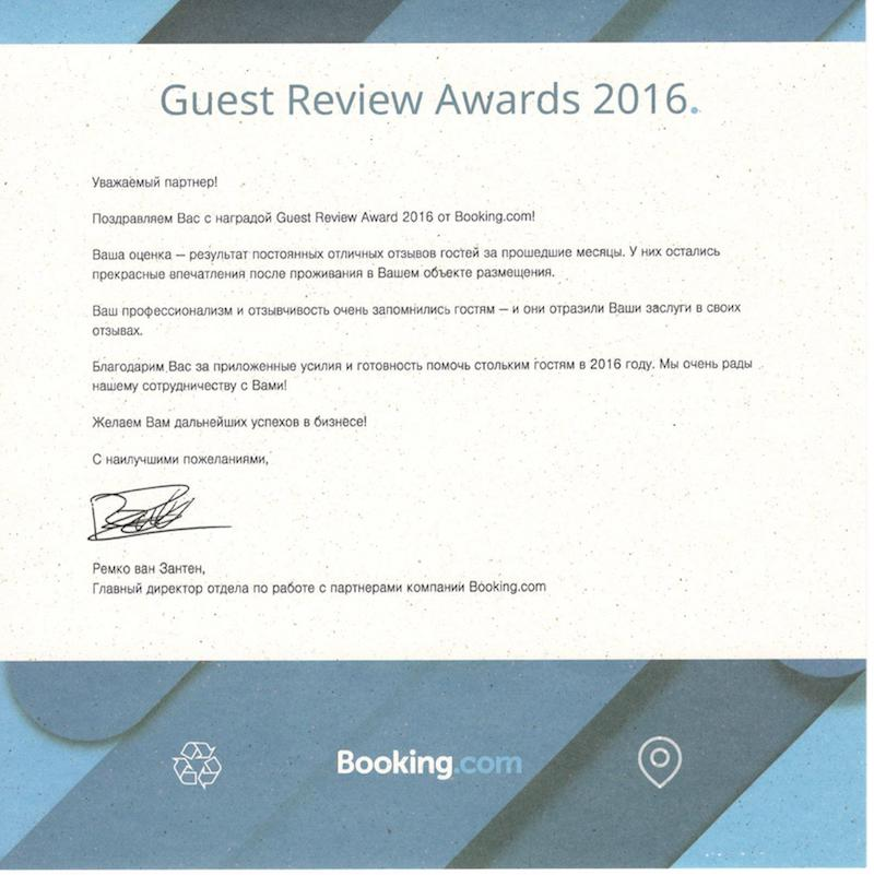 Booking award 2016-letter